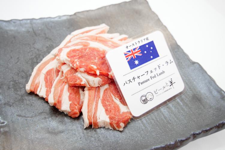 羊肉 ( パスチャーフェッド・ラム )