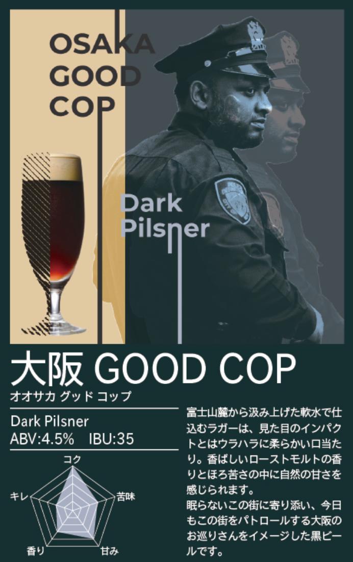 大阪GOOD COP