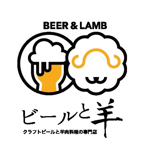 beer-lamb logo01