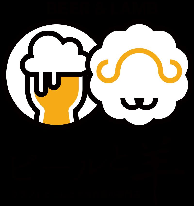 ビールと羊 ロゴ