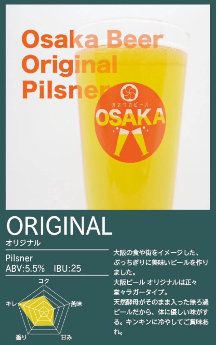 Osaka Beer Original